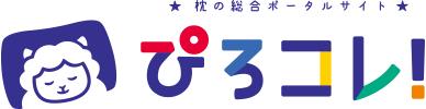 枕の総合ポータルサイト「ぴろコレ!」
