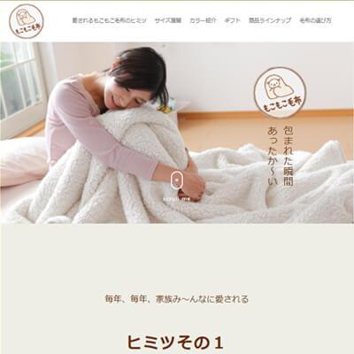 もこもこ毛布 専門ショップ「moufu.jp」