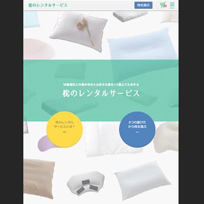 枕のレンタルサービス