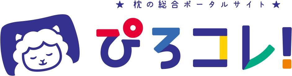 横長 ぴろコレのロゴ 透過タイプ
