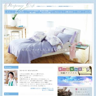 快眠セラピスト/睡眠環境プランナー*三橋美穂の睡眠情報サイト『スリーピース・カフェ』