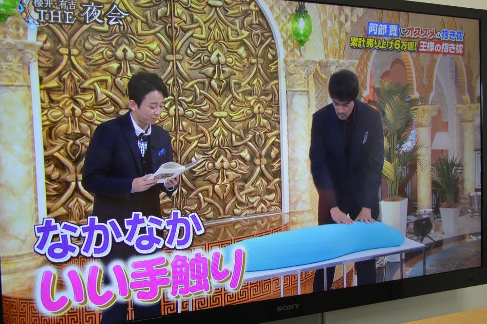 阿部寛さんにおすすめ・王様の抱き枕Lサイズ・櫻井・有吉 THE夜会