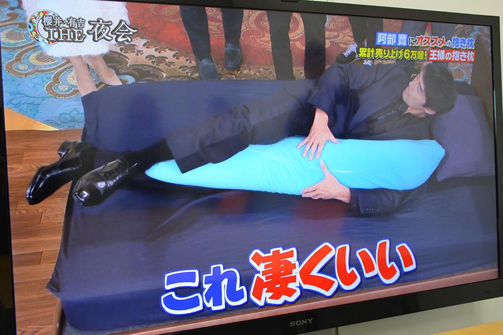 阿部寛さんにおすすめ・王様の抱き枕・櫻井・有吉 THE夜会