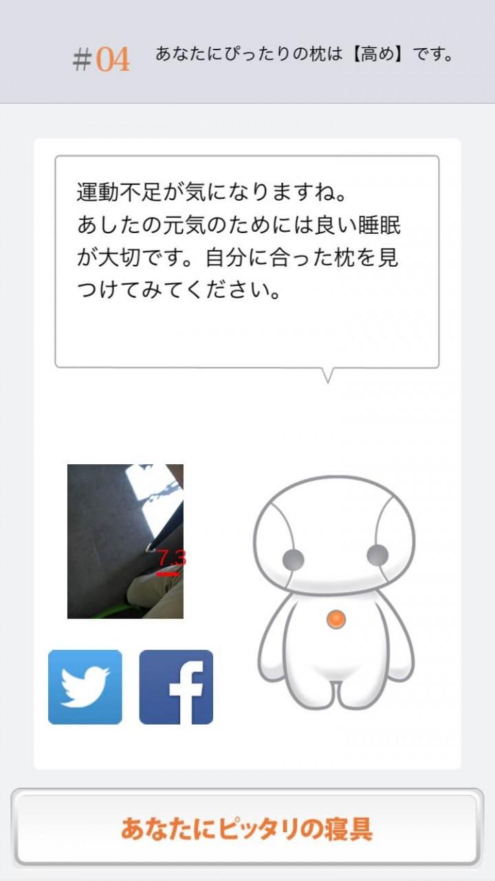 まくらえらび/アプリ