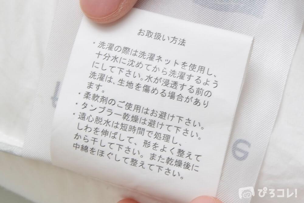 枕本体に付いている洗濯表示のタグ(または取扱い説明書)を見て、洗濯機で洗えるものか確認しましょう。