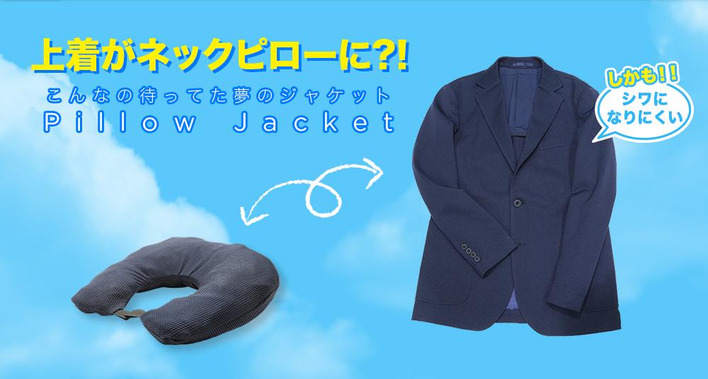 洋服の青山から60秒でネックピローになるジャケット「ネックピロージャケット」が登場