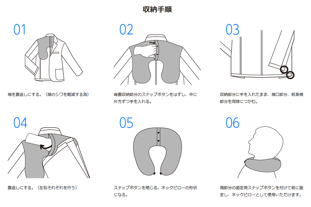 収納手順/ネックピロージャケット