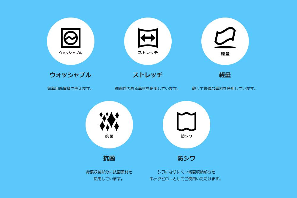 ウォッシャブル/ストレッチ/軽量/抗菌/防シワ/ネックピロージャケット