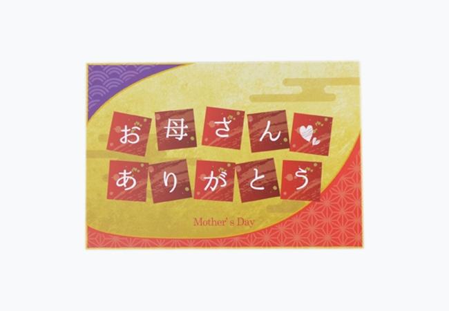 メッセージカード・母の日まくら/母の日ギフト
