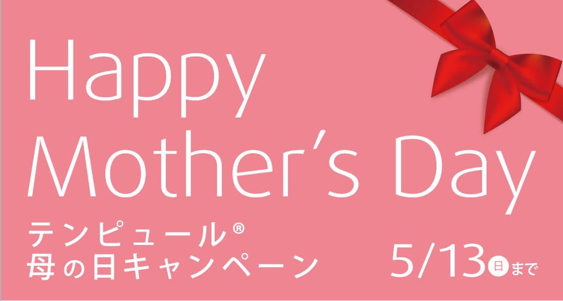 テンピュール・母の日キャンペーン