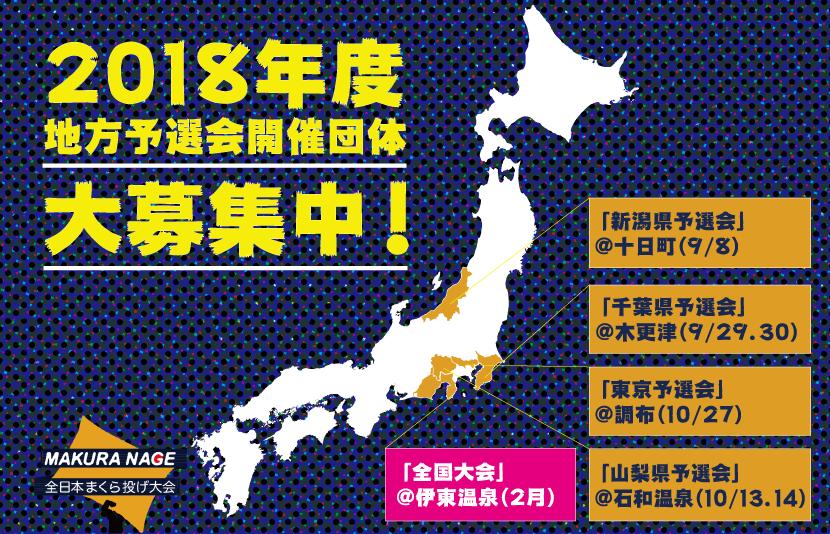 「全日本まくら投げ大会」の地方予選会。東京・千葉・山梨・新潟で開催決定