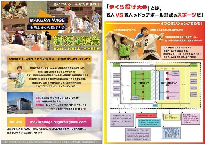 「新潟・山梨」が加わり4ヶ所での予選開催へ