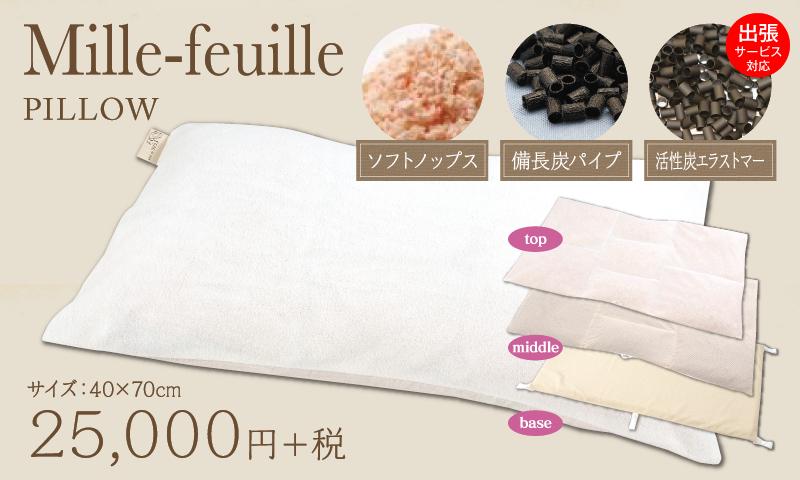ミルフィーユ枕(活性炭エラストマー)
