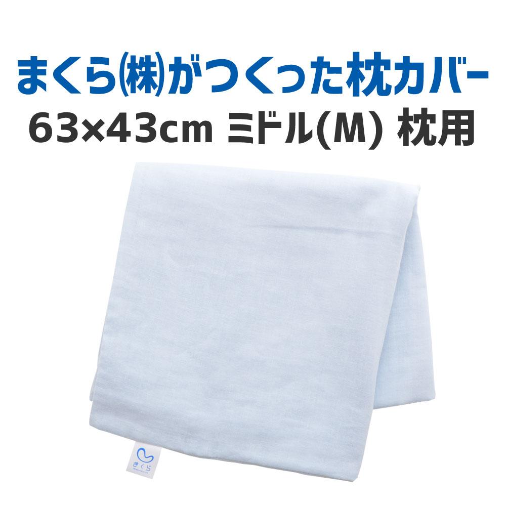 まくら(株)がつくった枕カバー